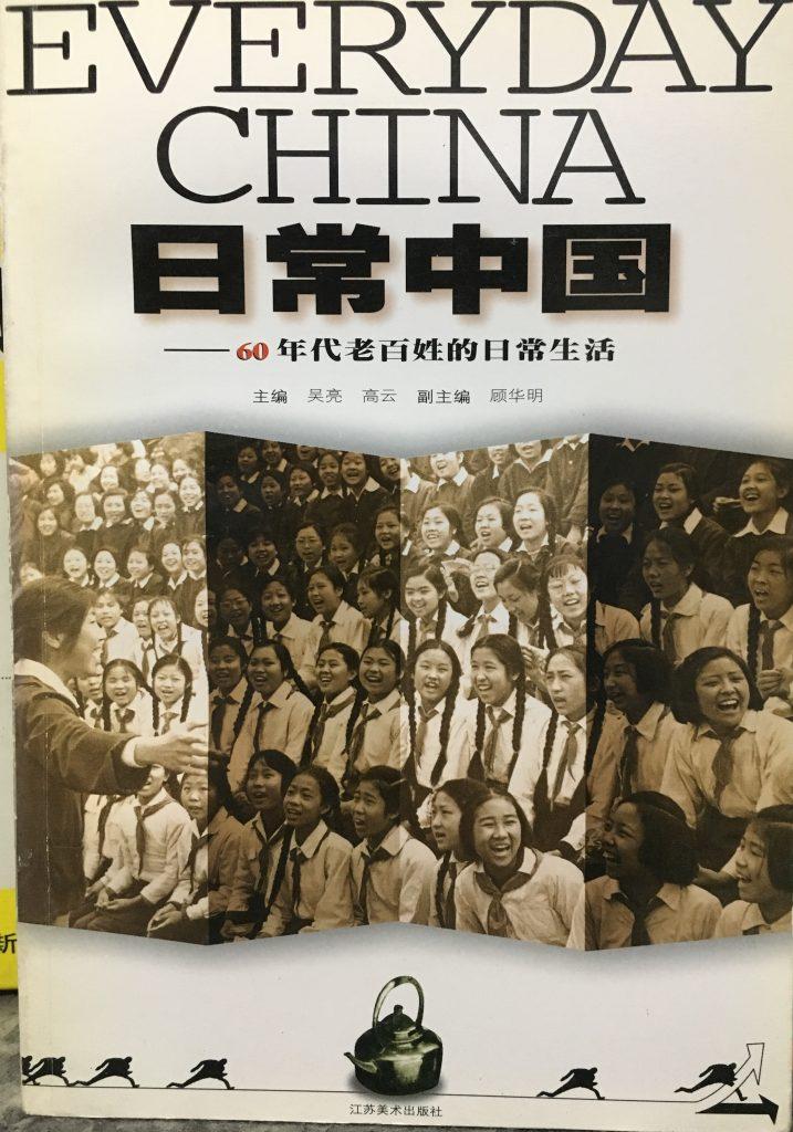 日常中國60年代老百姓的日常生活