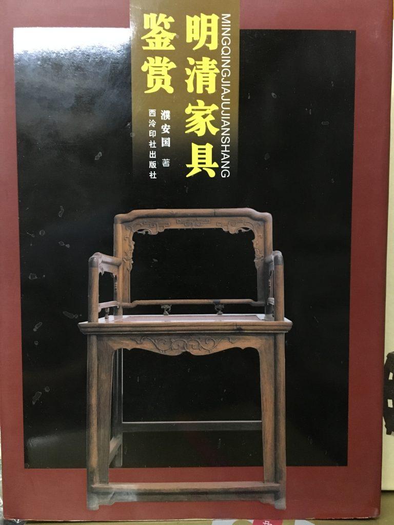 明清家具鑒賞