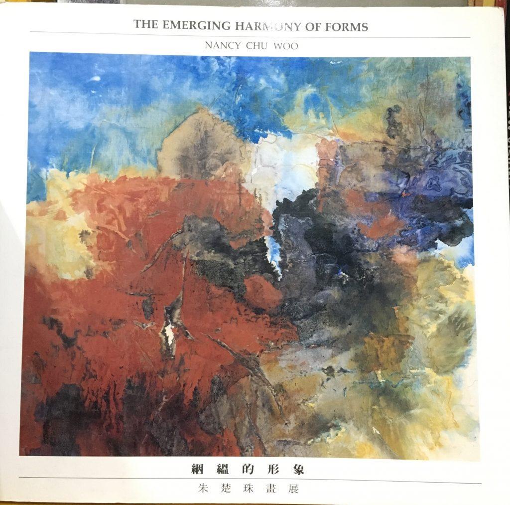 朱楚珠畫展-絪縕的形象