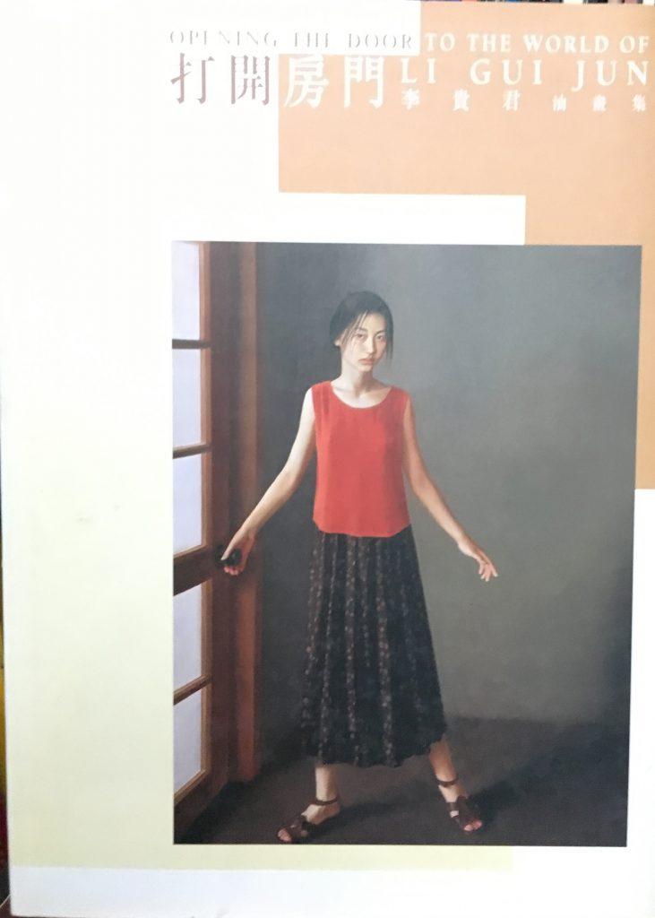 李貴君油畫集