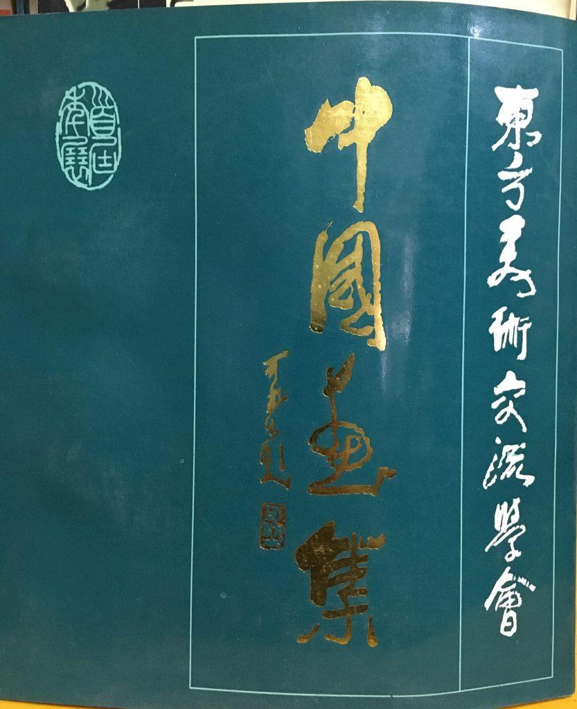 東方美術交流學會中國畫集