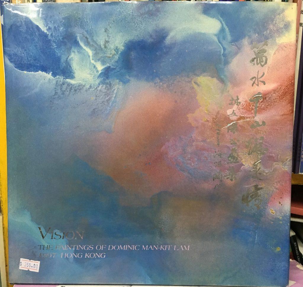 林文傑畫集-萬水千山總是情