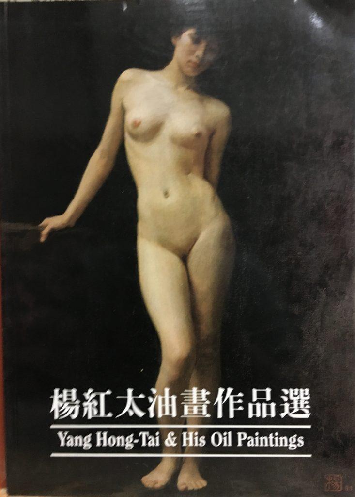楊紅太油畫作品選