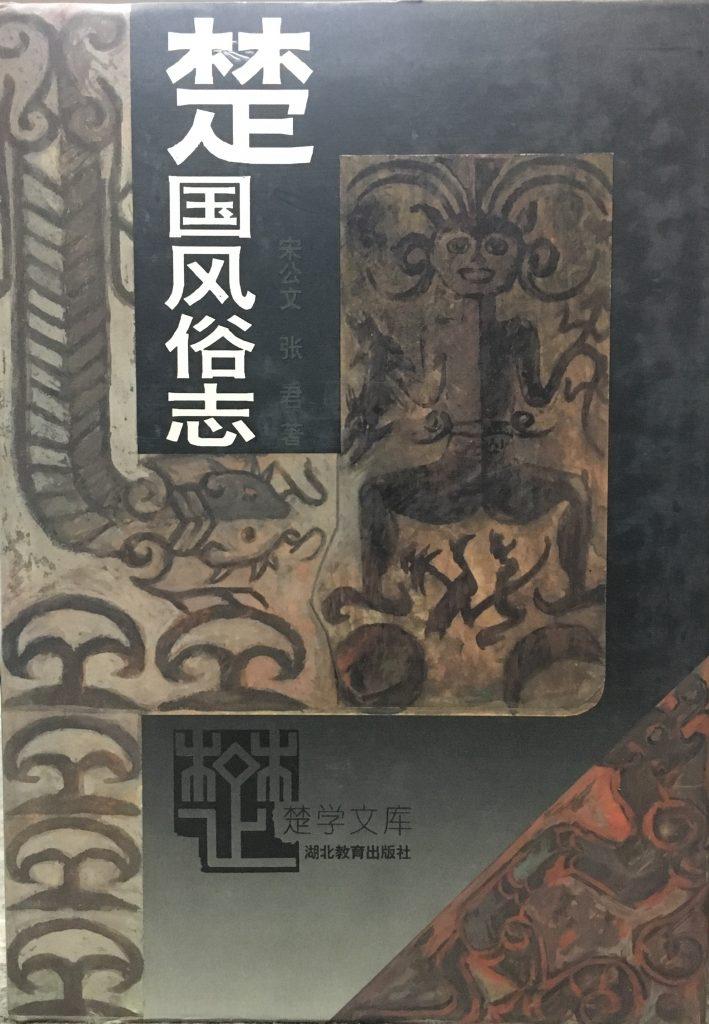 楚國風俗誌