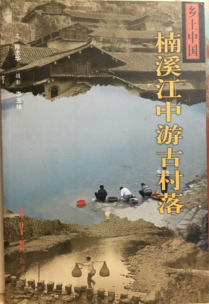 楠溪江中游古村落