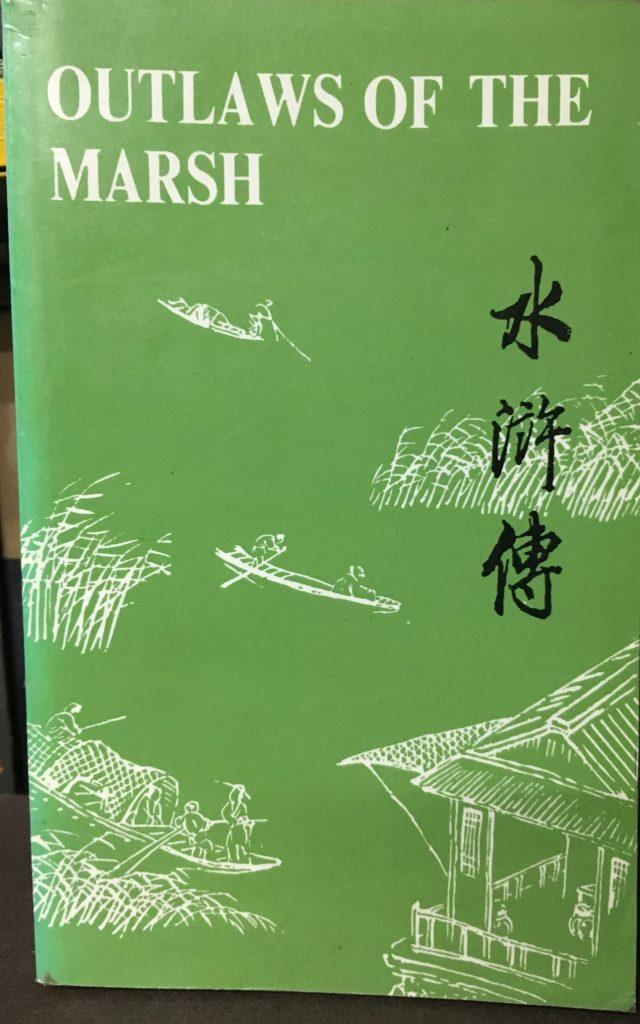 水滸傳(英文)