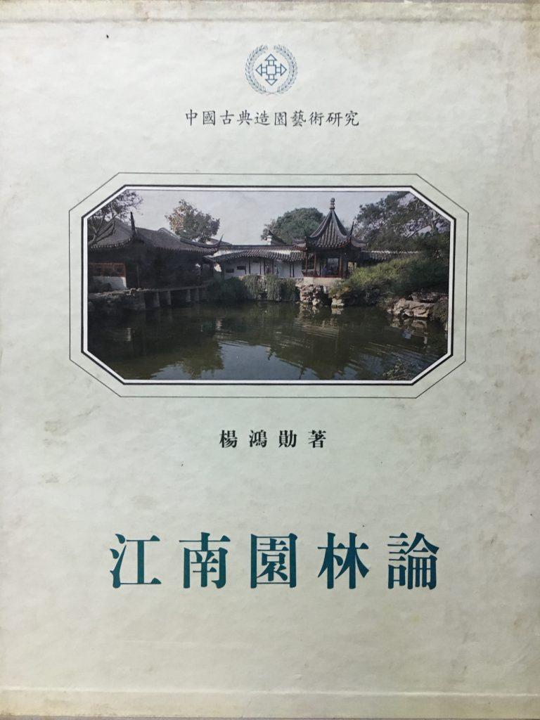 江南園林論