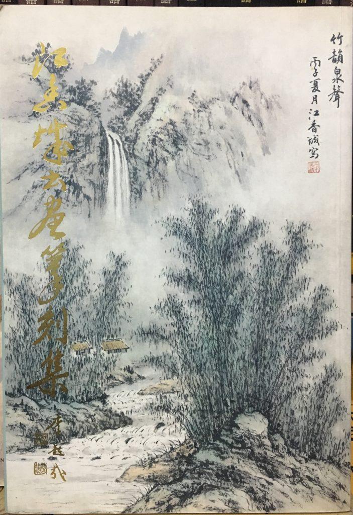江香城書畫篆刻集