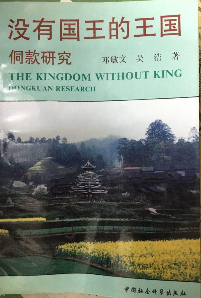 沒有國王的王國-侗款研究