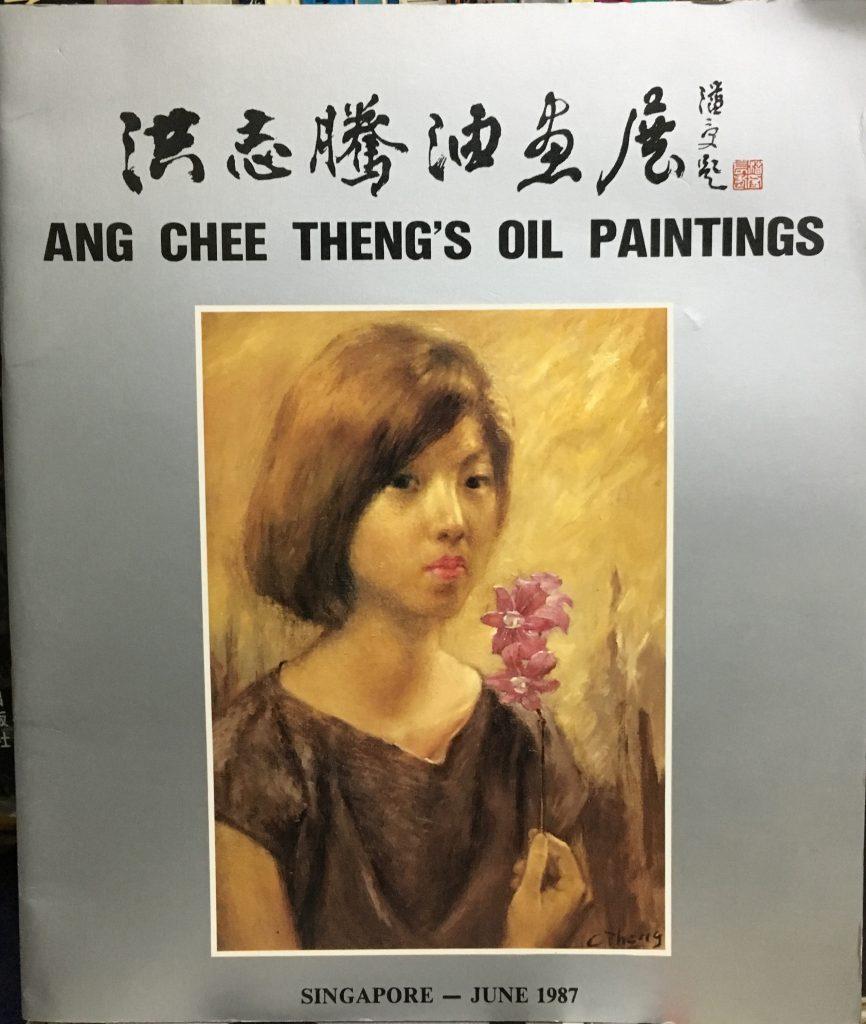 洪志騰油畫展
