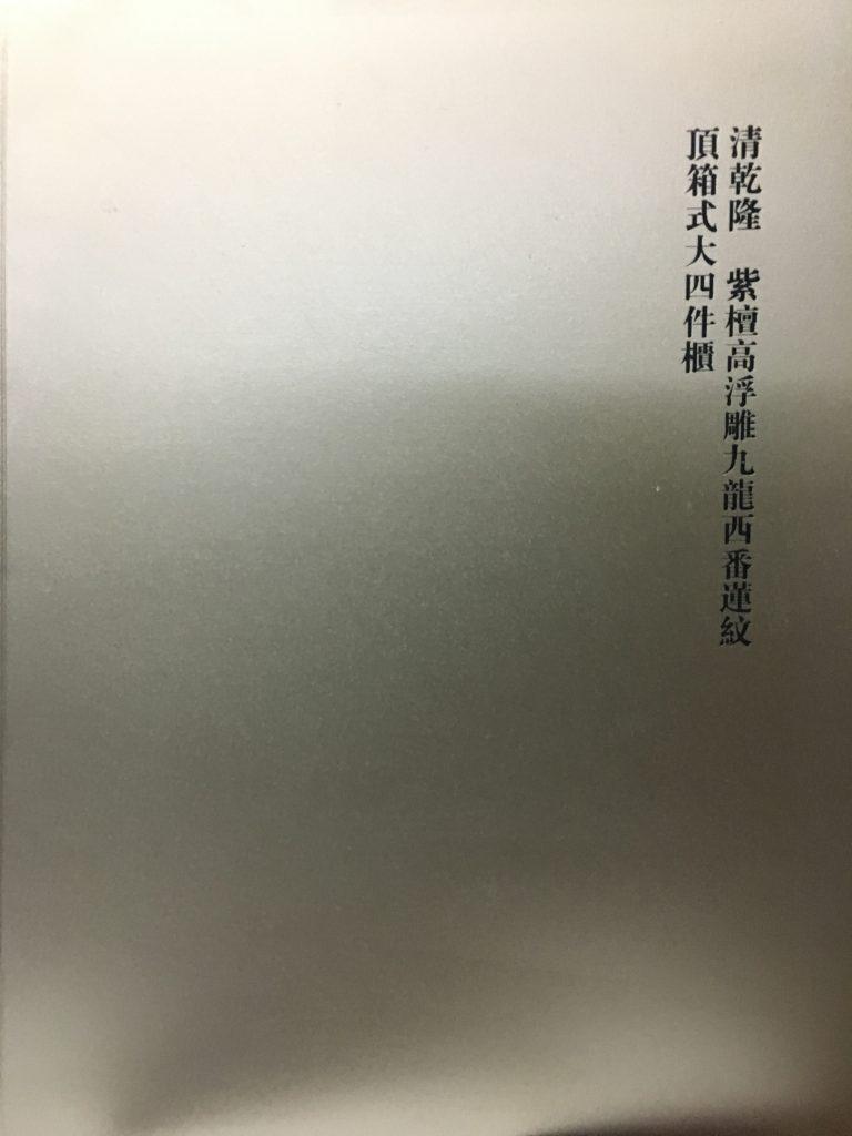 清乾隆紫檀高浮雕九龍西番蓮紋頂箱式大四件櫃