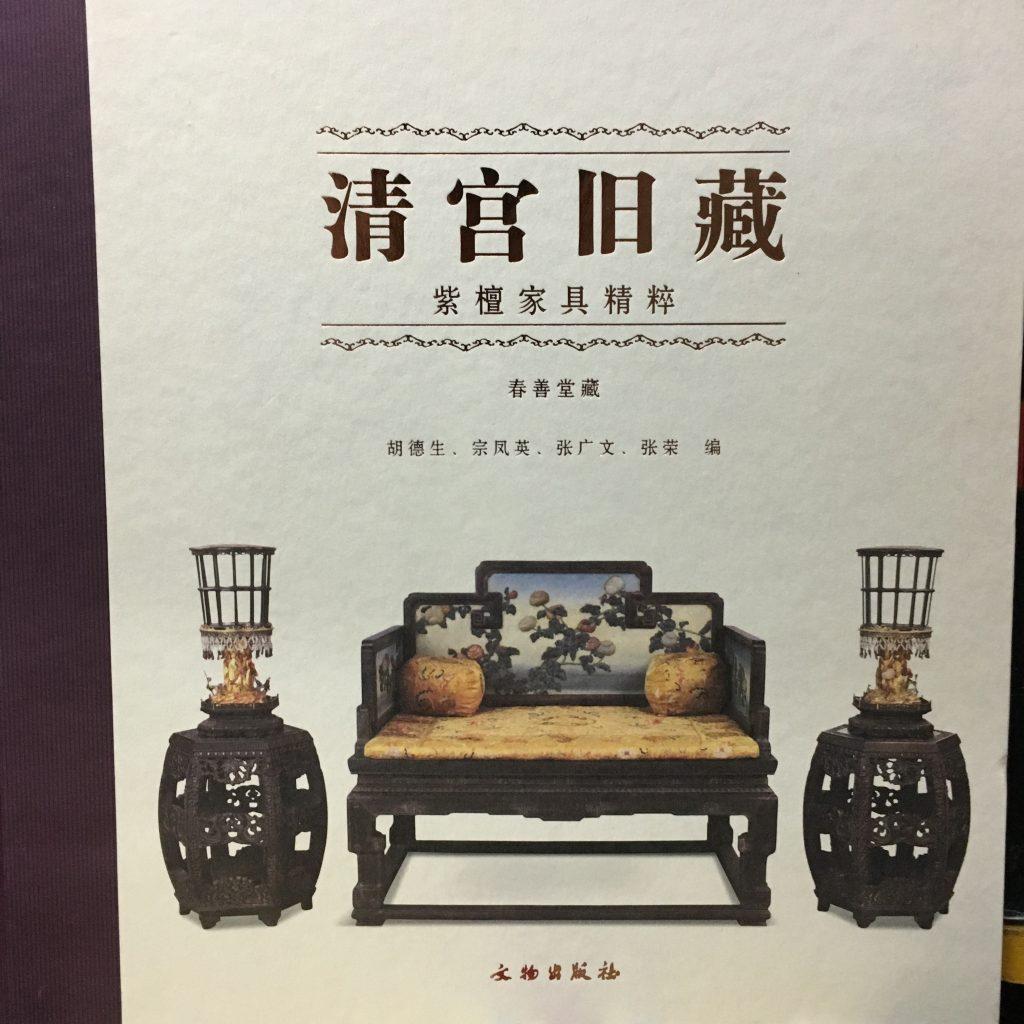 清宮舊藏-紫檀家具精粹