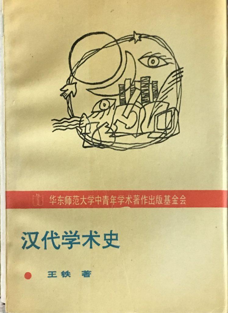 漢代學術史