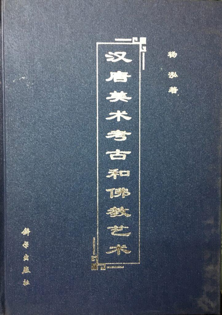 漢唐美術考古和佛教藝術