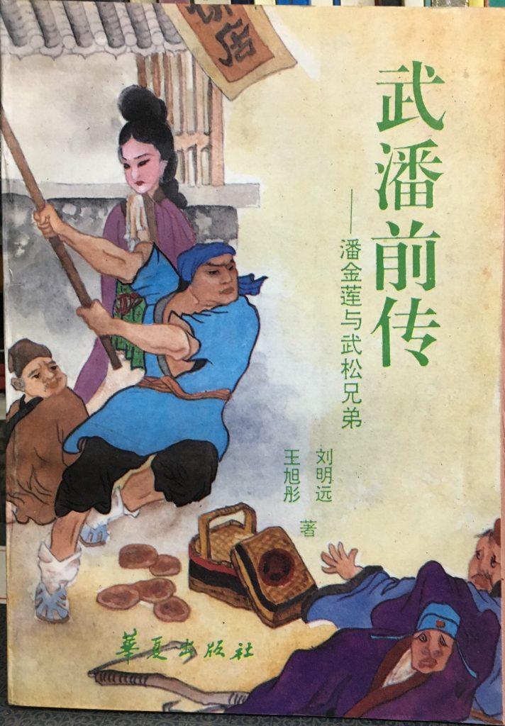 潘金蓮-武潘前傳