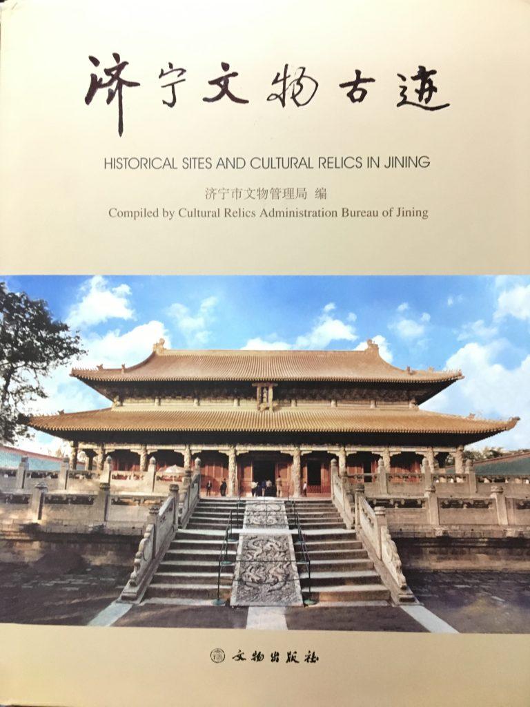 濟寧文物古跡