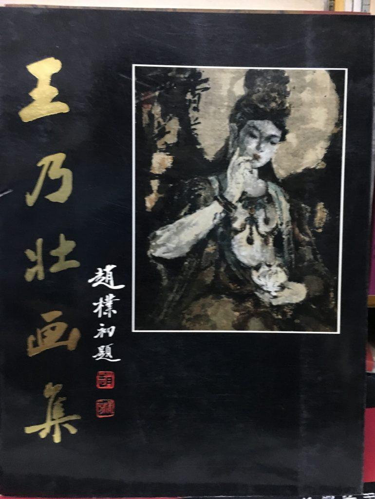 王乃壯畫集
