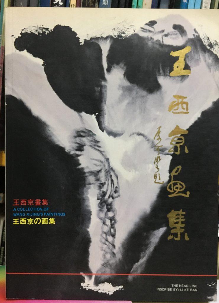 王西京畫集