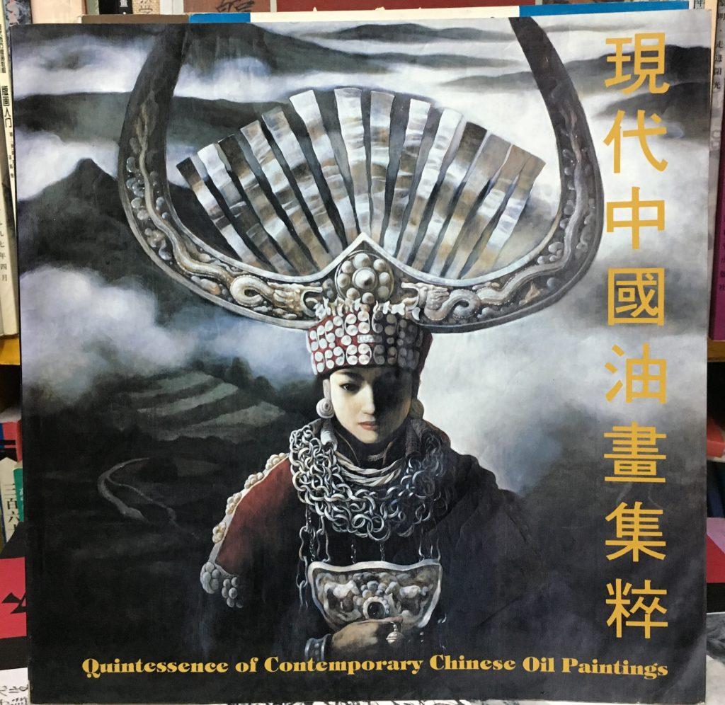 現代中國油畫集粹