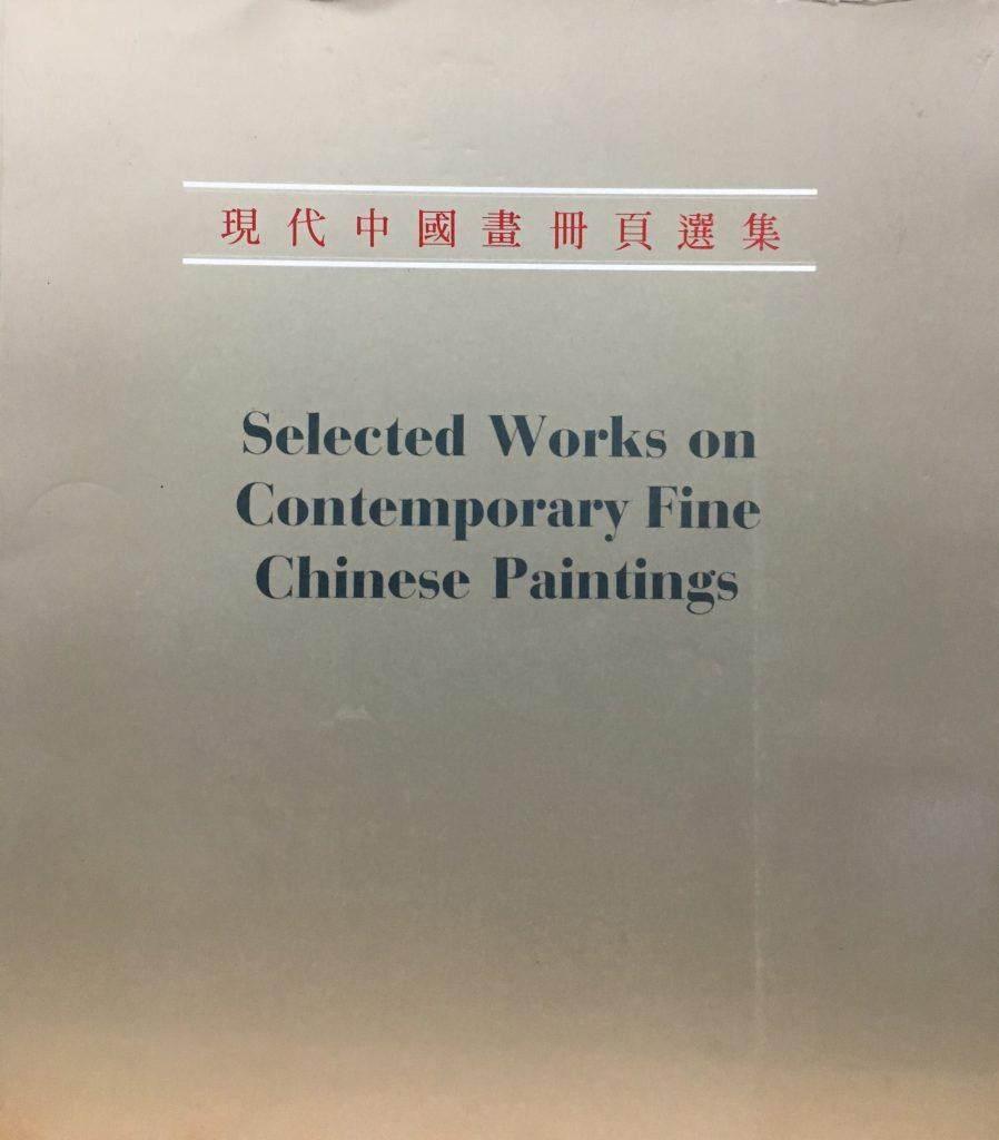 現代中國畫冊頁選集