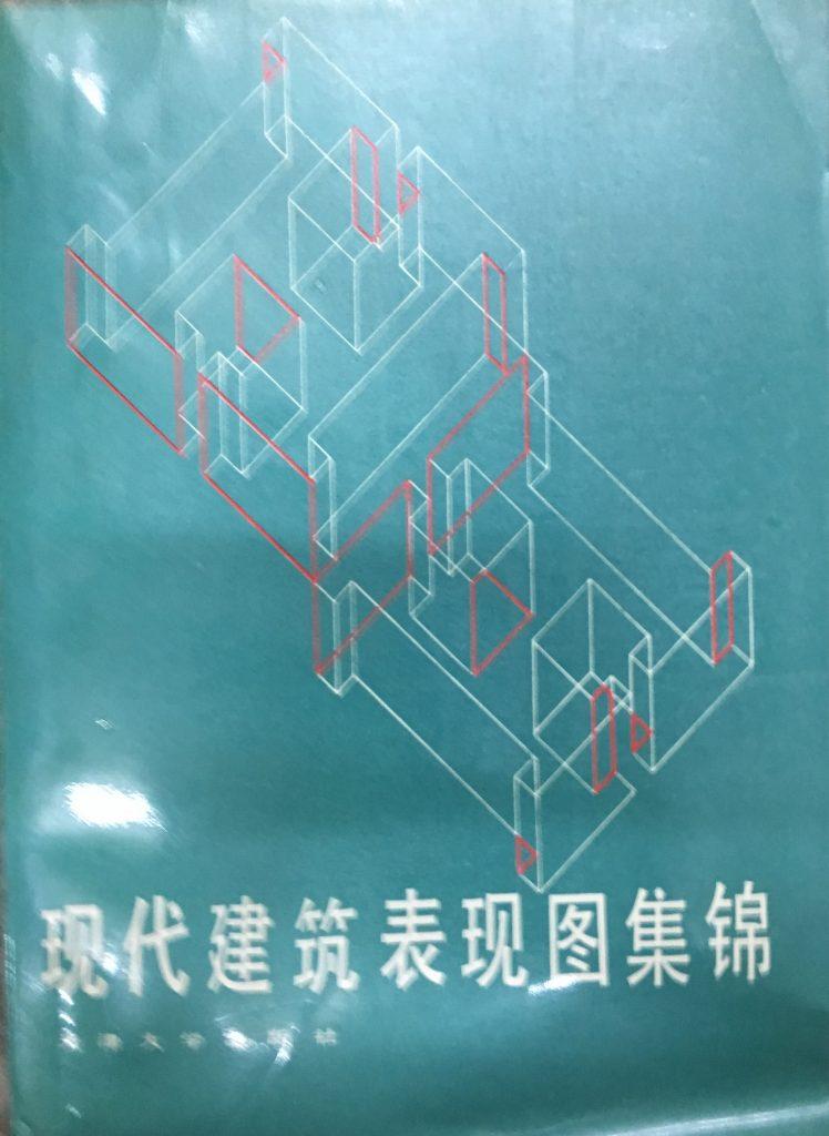 現代建築表現圖集錦