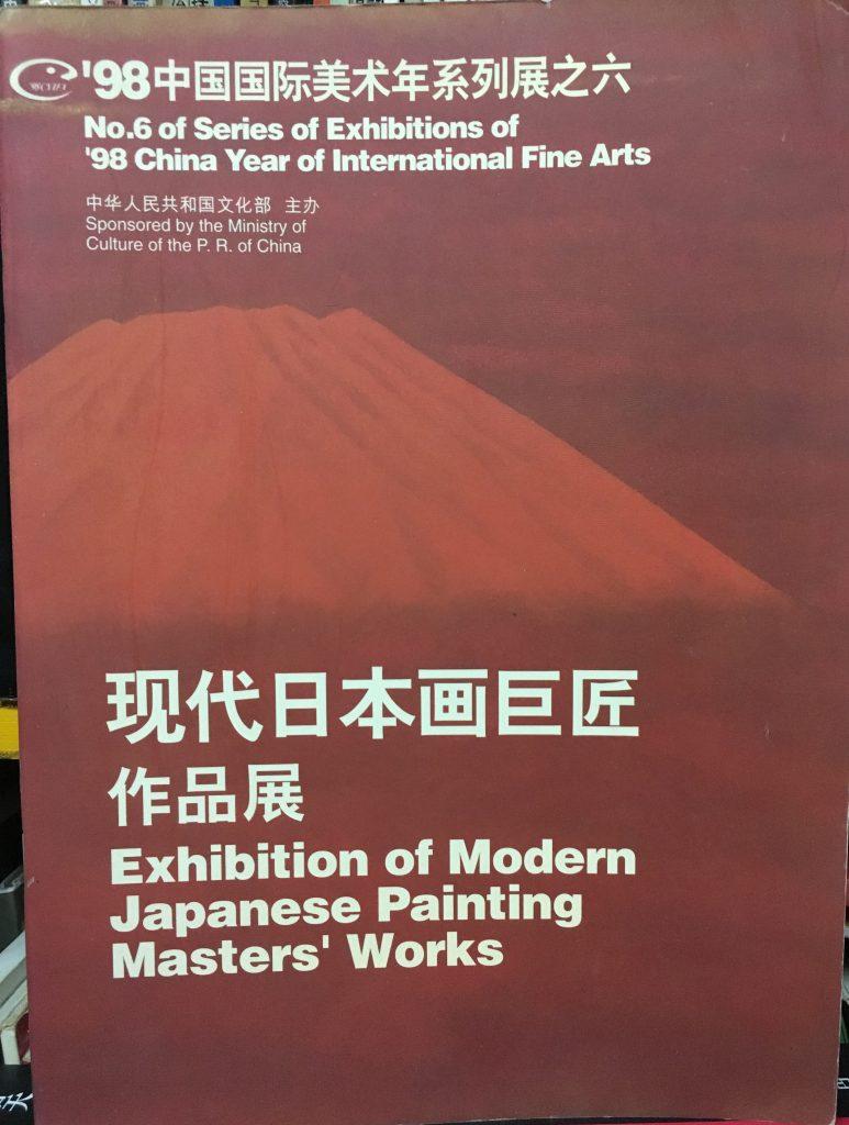 現代日本畫巨匠作品展
