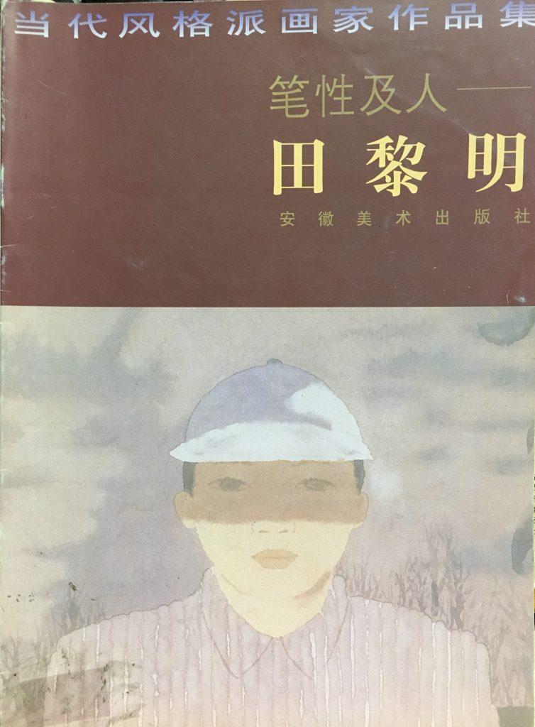 田黎明-筆性及人