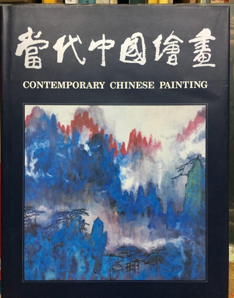 當代中國繪畫
