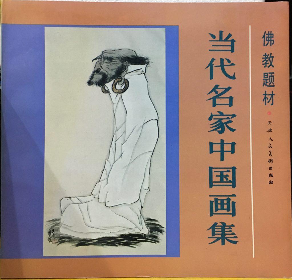 當代名家中國畫集-佛教題材