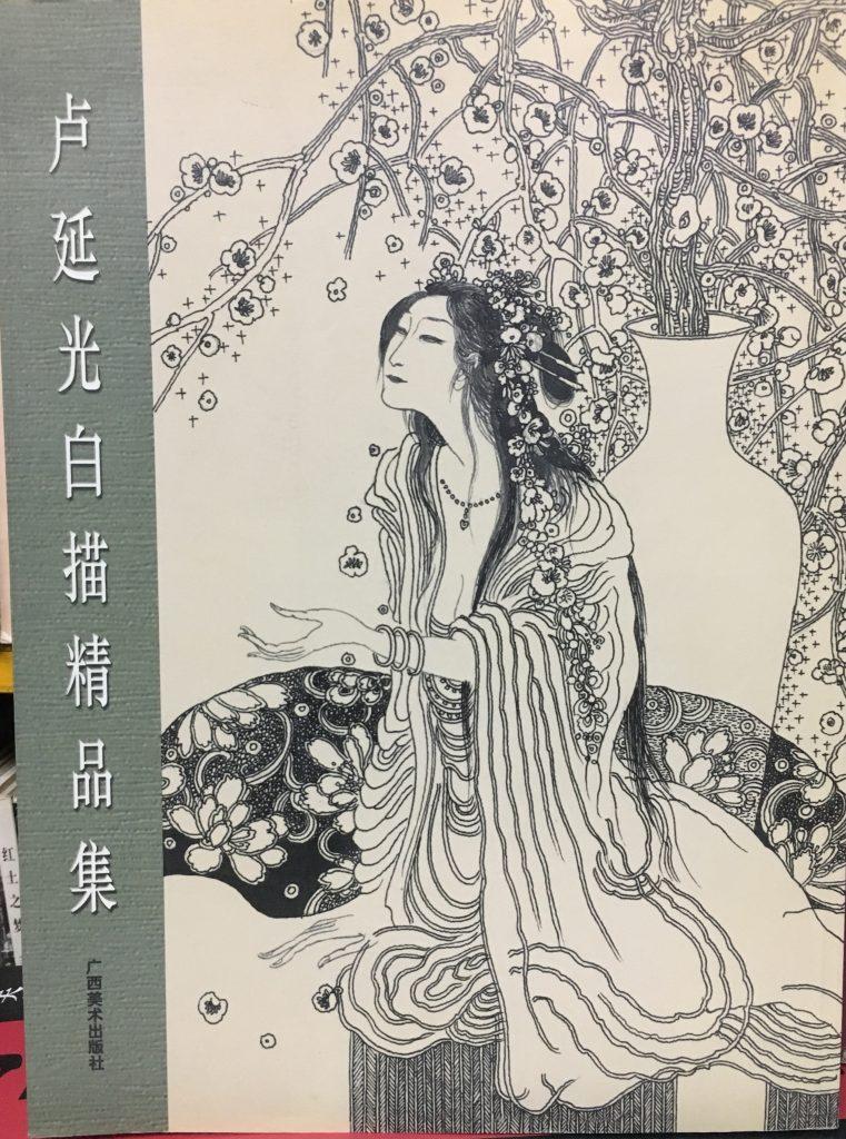 盧延光白描精品集
