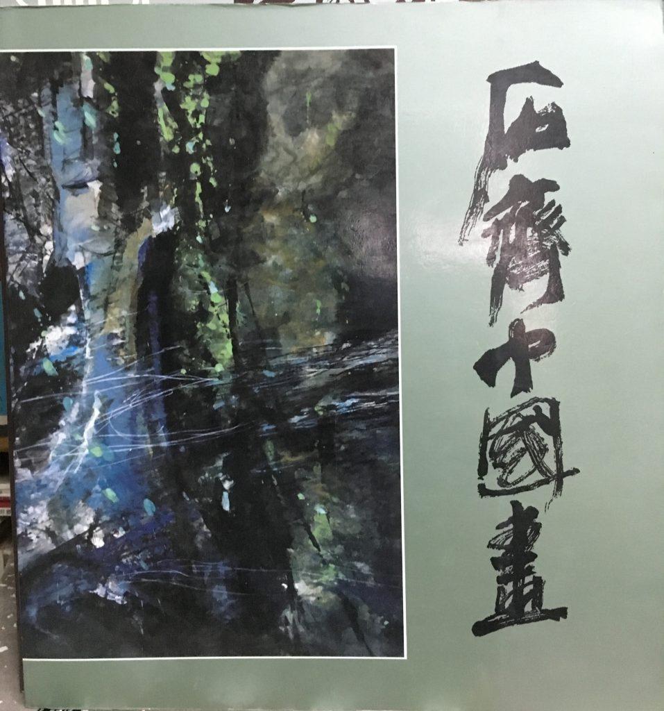 石齊中國畫
