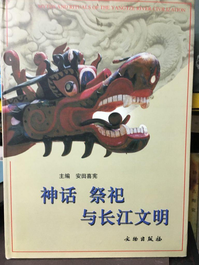神話祭祖與長江文明