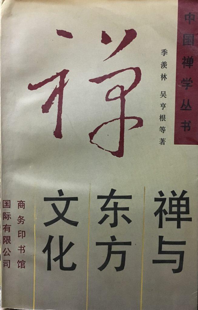 禪與東方文化