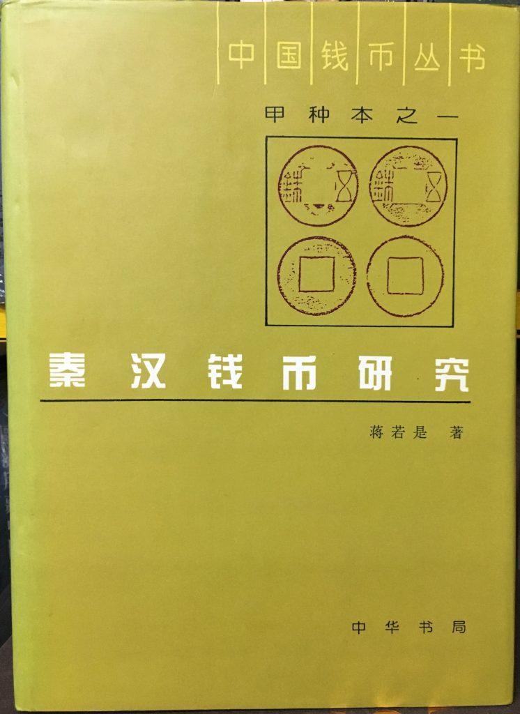 秦漢錢幣研究