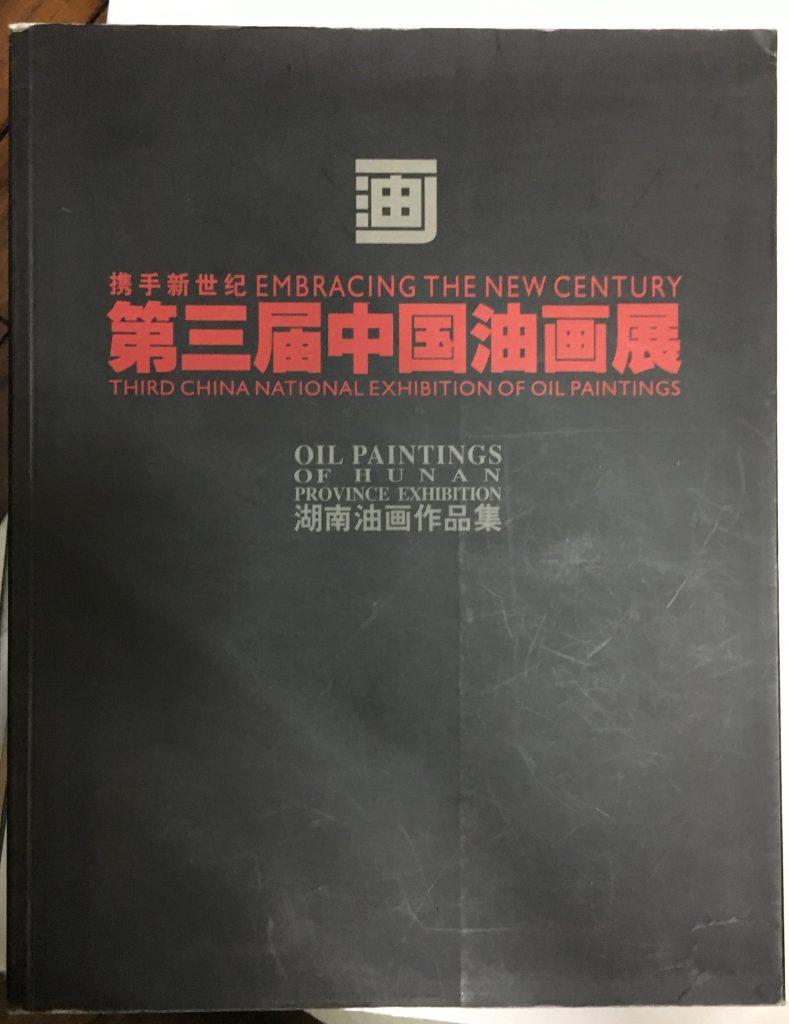 第三屆中國油畫展