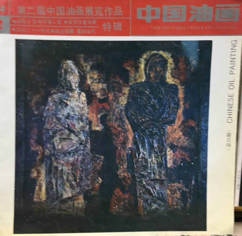 第二屆中國油畫展覽作品