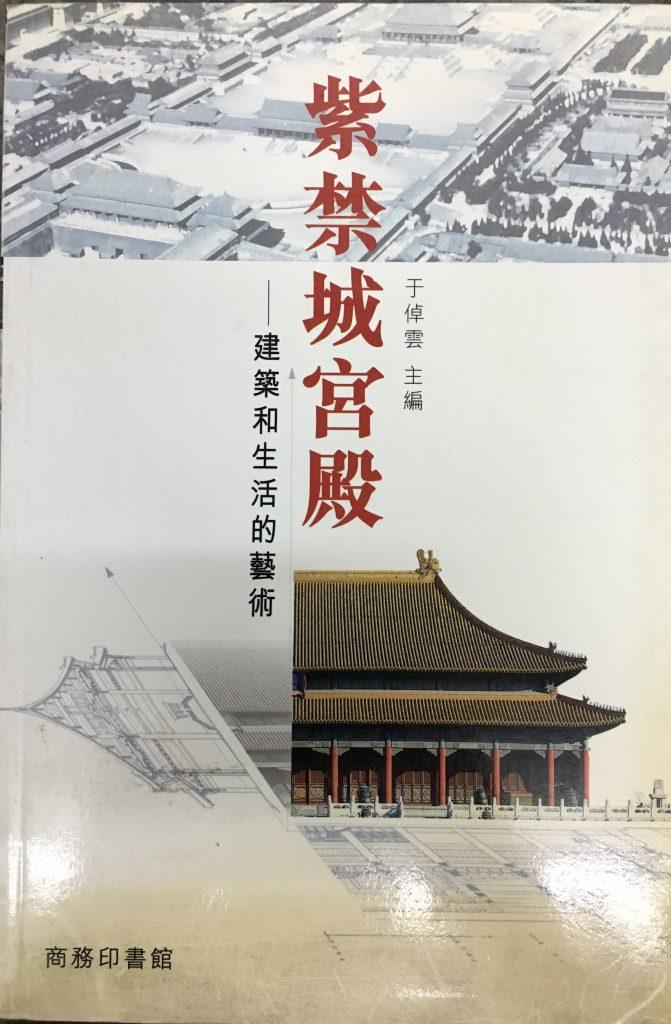 紫禁城宮殿-建築和生活的藝術