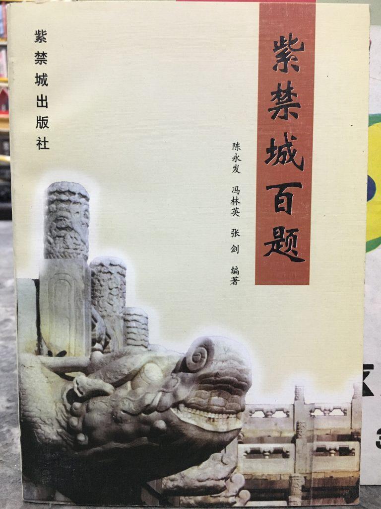 紫禁城百題