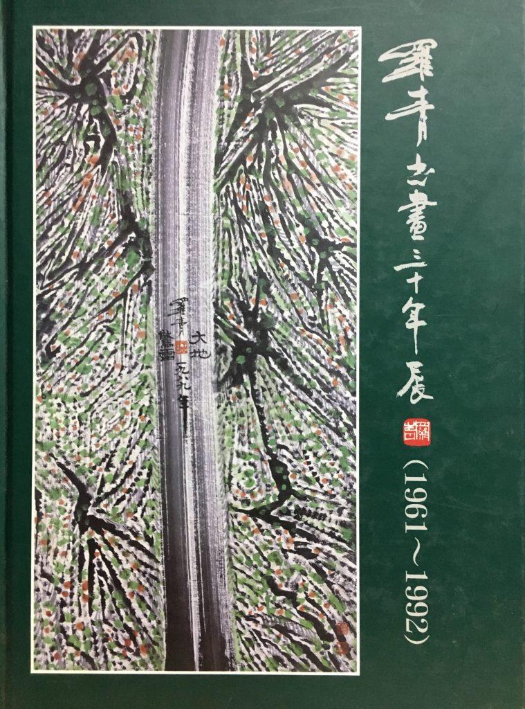 羅青之畫三十年展