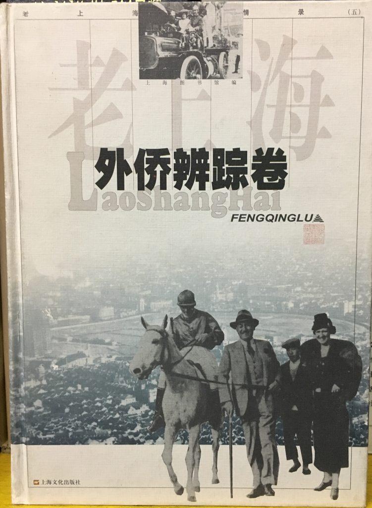 老上海外僑辦蹤卷