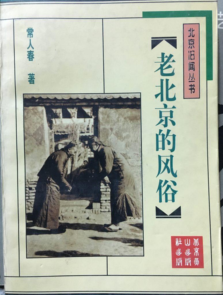 老北京的風俗