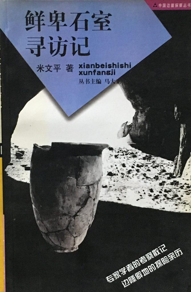 考察散記-鮮卑石室尋訪記