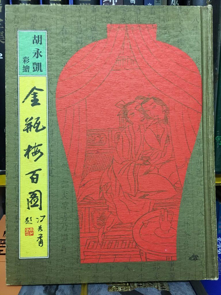 胡永凱彩繪金瓶梅百圖