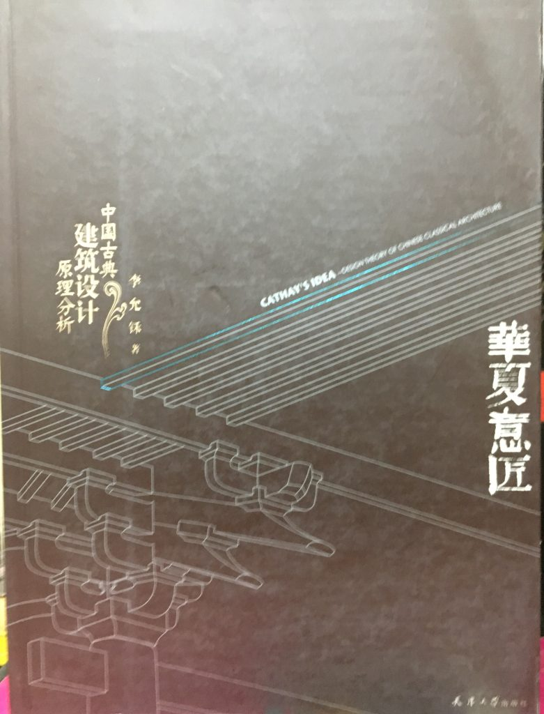 華夏意匠-中國古典建築設計原理分析