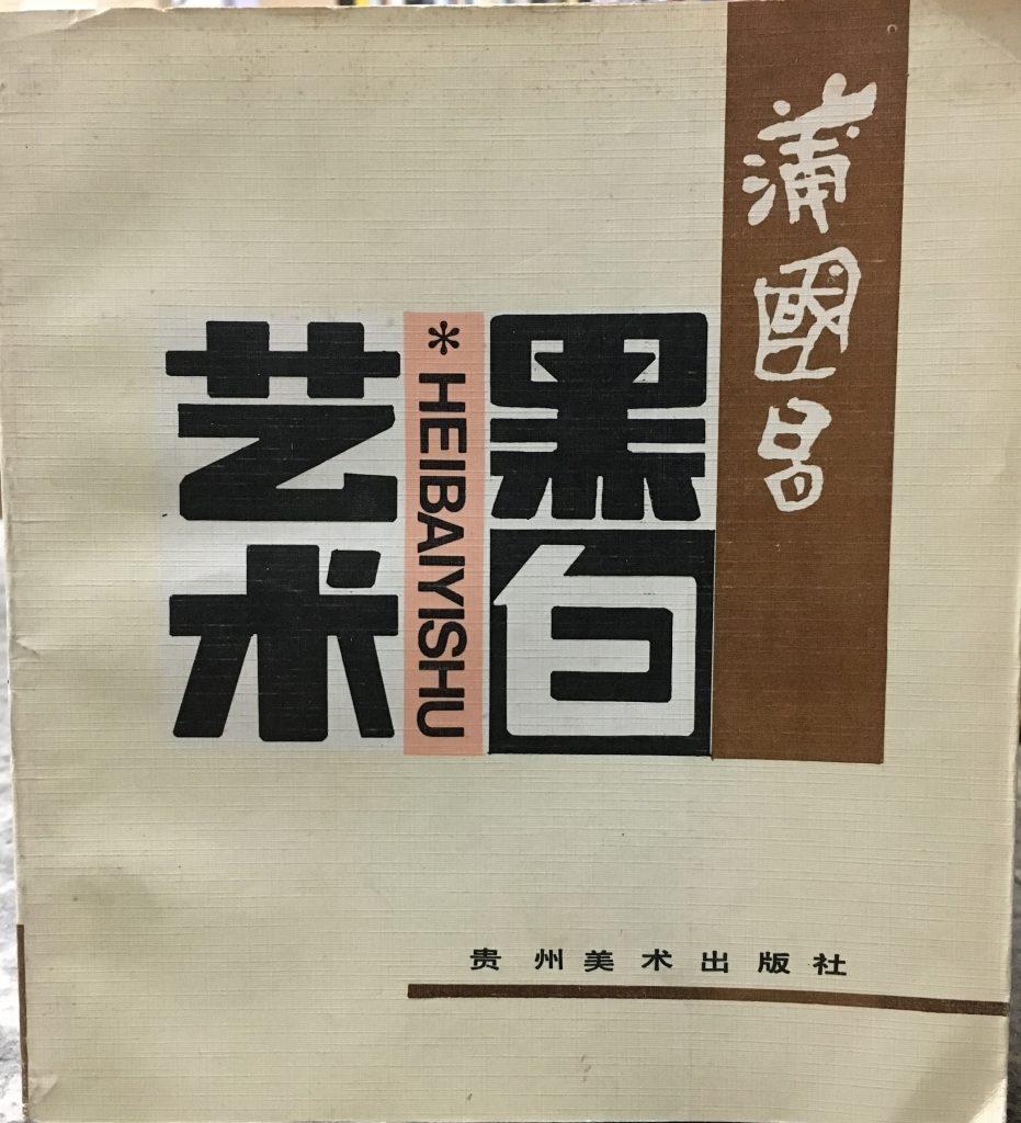 蒲國昌-黑白藝術