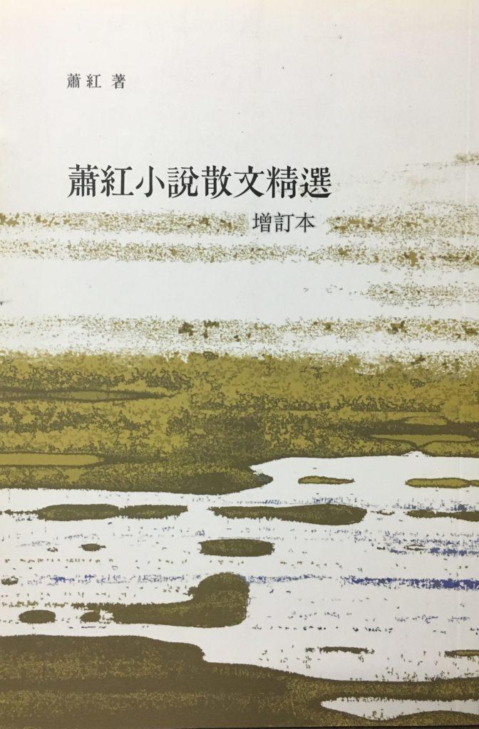 蕭紅小說散文精選
