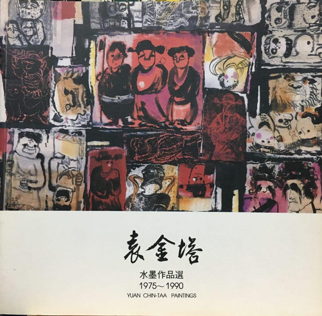 袁金塔水墨作品選1975-1990