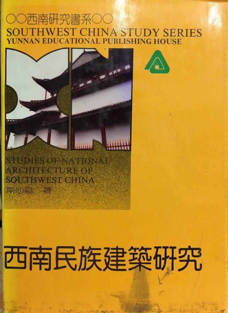 西南民族建築研究