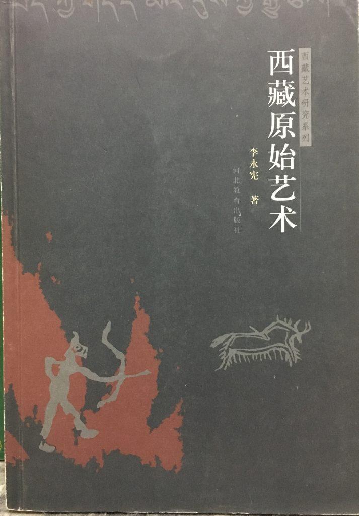西藏原始藝術