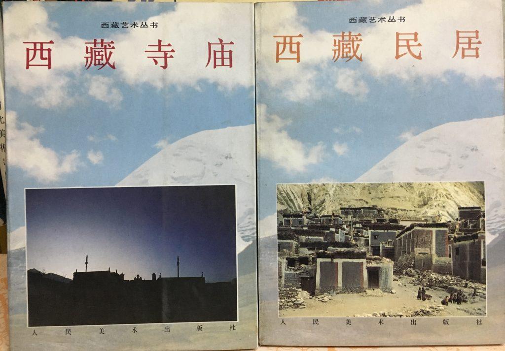 西藏寺廟西藏民居